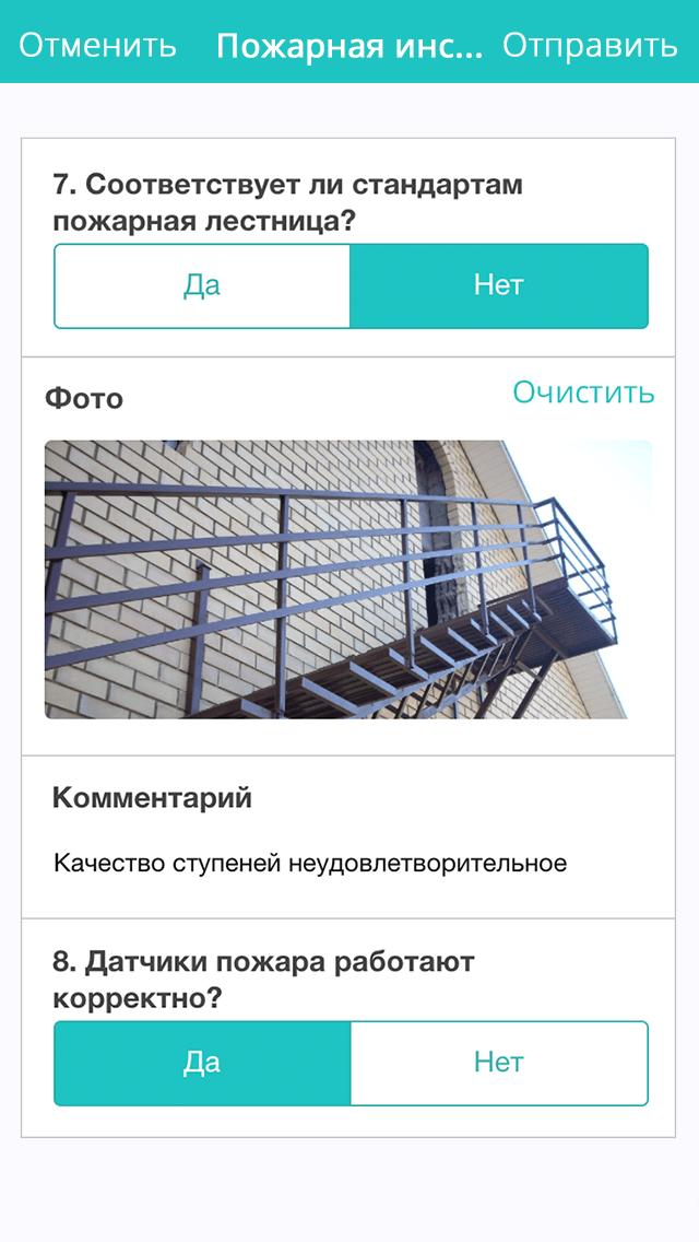 Приложение для Инспекций