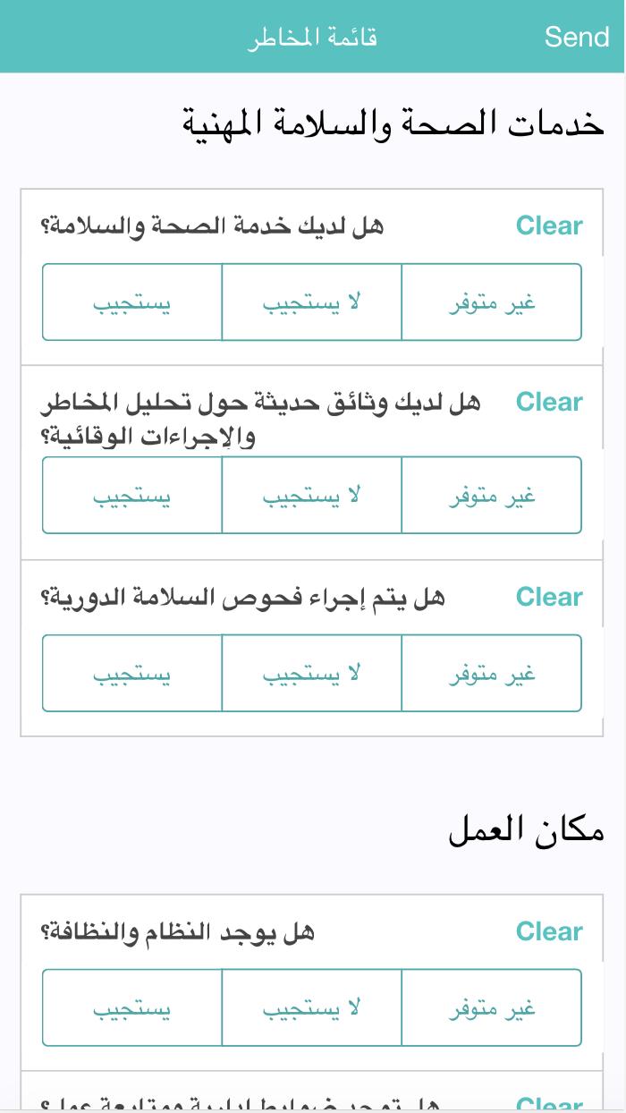 تطبيق قائمة الفحص